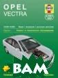 Opel Vectra. Ре монт и техничес кое обслуживани е Дж. С. Мид Вы пуск модели Ope l Vectra начат  в октябре 1995  года. Она замен ила выпускавшую ся ранее модель