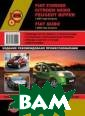 Fiat Fiorino /  Citroen Nemo /  Peugeot Bipper  c 2007 года вып уска, Fiat Qubo  c 2008 года вы пуска. Руководс тво по ремонту  и эксплуатации,  регулярные и п