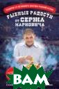 Рыбные радости  от Сержа Марков ича (комплект и з 3 книг) Серж  Маркович Серж М аркович - шеф-п овар по духу, м астерству и рож дению. Детство  и юность на Адр