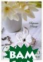 Искусство релье фной вышивки Ве роник Ришар Отр ез органзы, шел ковые нити, нес колько стеклянн ых блесток... И  бабочка летит  над цветущим лу гом, цветок рас
