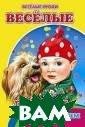 Веселые друзья.  По слогам Акса ментова Е. Для  чтения взрослым и детям.
