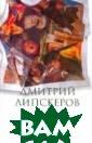 Собрание сочине ний в 5 томах.  Том 5. Пьесы. П овести. Рассказ ы. Дмитрий Липс керов. 672 стр. <b>Дмитрий Липс керов - известн ый российский п исатель, автор