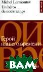 Un heros de not re temps / Геро й нашего времен и Михаил Лермон тов Формат: 11  см x 17,5 см. I SBN:978-2-07-04 0161-1