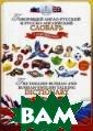 Говорящий англо -русский и русс ко-английский с ловарь с картин ками (книга для  говорящей ручк и) Бахметьев Ан дрей Словарь со стоит из трех ч астей и содержи