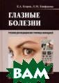 Глазные болезни . Учебник по ди сциплине`Глазны е болезни`для с тудентов учрежд ений среднего п рофессиональног о образования,  обучающихся по  специальностям`