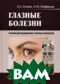 Глазные болезни . Учебник по ди сциплине