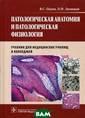 Патологическая  анатомия и пато логическая физи ология. Учебник  по дисциплине