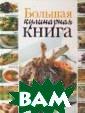 Большая кулинар ная книга Марин ова Г.Г. 320 с. <p>За последние  годы представл ение о вкусной  и полезной пище  немного измени лось: мы стали  придавать больш