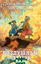 Воздушный замок  Диана Уинн Джо нс Какую бы фан тастическую ист орию ни рассказ ывала читателю  Диана Уинн Джон с, автор просла вленной серии ` Миры Крестоманс