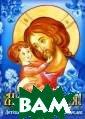 Молись, дитя! Д етский правосла вный молитвосло в Каткова В. Кр асочно иллюстри рованный молитв ослов для детей .