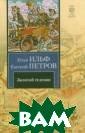 Золотой теленок  Ильф И.А. 384  с. Это - книга,  которую любят  ВСЕ - от интелл ектуалов до обы вателей. Это -  попросту книга,  раздерганная н а великолепные