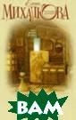 Алмазный эндшпи ль. Иллюзия игр ы Михалкова Е.И . 672 с.<p>В эт от сборник вошл и два произведе ния Елены Михал ковой