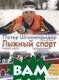 Лыжный спорт Пе тер Шликенридер  и Кристоф Элбе рн Все о лыжах  от знатока лыжн ого спорта Пете ра Шликенридера  - серебряного  призера Олимпий ских игр 2002 г