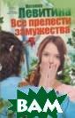 Все прелести за мужества Левити на Н.С. 320 с.  Журналистка Юли я Бронникова по лучила дивный п одарок - беспла тный купон в ко сметический сал он `Будуар` на