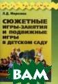 Сюжетные игры-з анятия и подвиж ные игры в детс ком саду Л. Д.  Морозова 2011 г од объявлен в Р оссии годом физ культуры и спор та. Применитель но к организаци