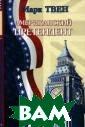 Американский пр етендент Марк Т вен Невероятные  приключения ож идают молодого  английского гра фа Росмора на п росторах далеки х Соединенных Ш татов. В поиска