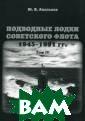 Подводные лодки  советского фло та 1945-1991 гг . Том IV: Заруб ежные аналоги А пальков Ю.В. В  первых трех том ах данной моног рафии собраны и  систематизиров