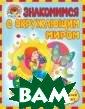 Знакомимся с ок ружающим миром.  Для детей 4-5  лет В. А. Егупо ва, С. В. Пятак  Книга построен а на принципах  игрового обучен ия и адресована  неравнодушным