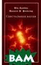 Сексуальная маг ия Паскаль Б. Р эндольф В книгу  включены работ ы двух авторов,  которые первым и осмелились от крыто связать т акие понятия ка к секс и магия
