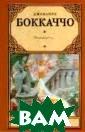 Фьямметта. Воро н. Жизнь Данте  Джованни Боккач чо 384 с.  Одно  из самых необы чных произведен ий веселого и с легка циничного  Боккаччо, певц а легких интриг