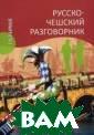 Русско-чешский  разговорник / R usko-ceska konv erzace М. Венцо вска Чехия всег да привлекала к  себе любителей  путешествовать . Страна имеет  богатую историю