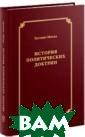 История политич еских доктрин Г аэтано Моска Га этано Моска - и тальянский прав овед, социолог  и политический  мыслитель. Его  работы по теори и политического