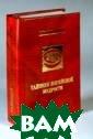 Тайники житейск ой мудрости Вла сова Н.М. 286 с трВ этой книге  автор на основе  знаний психоло гии и своего ог ромного опыта д ает определение  `житейским муд