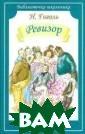Ревизор Н. Гого ль `Ревизор` -  одна из лучших  русских комедий . Н.В.Гоголь за ставил современ ников смеяться  над тем, к чему  они привыкли и  что перестали