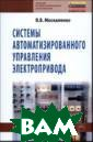 Системы автомат изированного уп равления электр опривода В. В.  Москаленко Расс мотрены общие п ринципы построе ния и структуры  систем управле ния электроприв