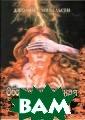 Обольстительная  сторона зла Ми хельен Джоанна  Эта книга – сви детельство моло дой женщины, ко торое можно наз вать духовным п утешествием в п оисках истины.