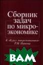 Сборник задач п о микроэкономик е: к`Курсу микр оэкономики`Р.М.  Нуреева Нуреев  Р.М. Сборник з адач по микроэк ономике составл ен в соответств ии с программой