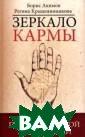 Зеркало кармы.  Пособие по карм ической хироман тии Акимов Бори с Многие думают , что линии на  ладонях и форма  рук неизменны  и что хироманты  предсказывают