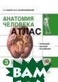 Анатомия челове ка: атлас. Учеб ное пособие. В  3-х томах. Том  3: Нервная сист ема Билич Г.Л.  Атлас, построен ный по принципа м систематическ ой и функционал