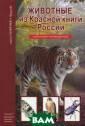 Животные из Кра сной книги Росс ии Ю. А. Дунаев а Книга рассказ ывает о редких  и исчезающих жи вотных, занесен ных в Красную к нигу России. Из дание содержит