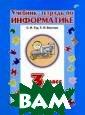 Учебник-тетрадь  по информатике . 3 класс С. Н.  Тур, Т. П. Бок учава Учебник-т етрадь является  составной част ью непрерывного  курса информат ики и информаци
