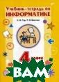 Учебник-тетрадь  по информатике  для 4 класса +  вкладыш. Гриф  МО РФ Тур С.Н.  Учебник-тетрадь  является соста вной частью неп рерывного курса  информатики и