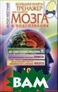 Большая книга-т ренажер для ваш его мозга и под сознания Антон  Могучий Перед в ами - два знаме нитых тренажера  мозга, основан ных на уникальн ых разработках