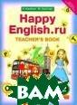 ���������� ���� . 2 �����. Happ y English.ru. � ���� ��� ������ �. ��������. �� �� ������� �.�.  � ����� ��� �� ����� ��������� �� ��������� �� ������� � �����