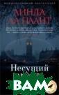 Несущий смерть  Ла Плант Л.  48 0 стрЛинда Ла П лант — известна я английская пи сательница и сц енарист. Среди  ее романов особ енным успехом п ользуются книги