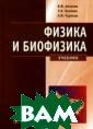 Физика и биофиз ика. Учебник. Г риф МО РФ Антон ов Валерий Федо рович В учебник е изложены разд елы физики, нео бходимые для по нимания общего  курса. Рассмотр
