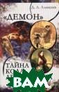 `Демон`. Тайна  кода Лермонтова  Д. А. Алексеев  В книге повест вуется о захват ывающем поиске  неизвестных ран ее женщин-адрес атов поэмы М.Ю. Лермонтова `Дем