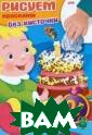 Рисуем красками  без кисточки.  Подарок Винклер  Ю. Пробовал ли  Ваш малыш рисо вать пальчиками  и ладошками? А  мятой бумагой?  А рисовать с п омощью зубной щ