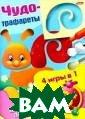 Чудо-трафареты.  4 игры в 1 Чиж кова Т. Предста вляем набор для  детского творч ества из картон а и бумаги. Кол ичество деталей  позволяет сдел ать практически