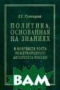 Политика, основ анная на знания х, в контексте  роста междунаро дного авторитет а России. Стать и, лекции, выст упления и экспе ртные оценки по литических реше