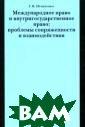 Международное п раво и внутриго сударственное п раво: проблемы  сопряженности и  взаимодействия . Сборник научн ых публикаций з а сорок лет (19 72-2011 годы) И
