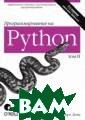 Программировани е на Python. То м 2 Марк Лутц М онументальный т руд Марка Лутца  представляет с обой учебник по  применению язы ка Python в сис темном админист