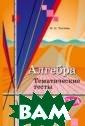 Алгебра. 7 клас с. Тематические  тесты. ГИА. К  учебнику Ю.М. К олягина