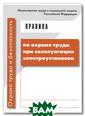 Справочник по п роектированию э лектрических се тей Файбисович  Д.Л. Приводятся  сведения по пр оектированию эл ектрических сет ей энергосистем , методам техни