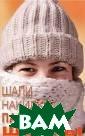 Шали, накидки,  палантины, шарф ы Калинина О. П риятно холодным  зимним вечером  закутаться в т еплую шаль. Или  появиться на п раздничном вече ре в оригинальн