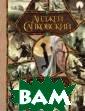 Ведьмак Анджей  Сапковский Одна  из лучших фэнт ези-саг за всю  историю существ ования жанра. О ригинальное, ма сштабное эпичес кое произведени е, одновременно